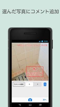 入居チェックアプリのおすすめ画像3