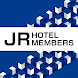 JRホテルメンバーズアプリ