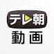 動画プレイヤー for テレ朝動画 Android