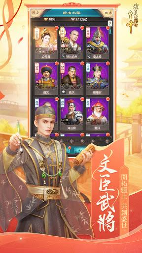 u6211u5728u5927u6e05u7576u7687u5e1d android2mod screenshots 15