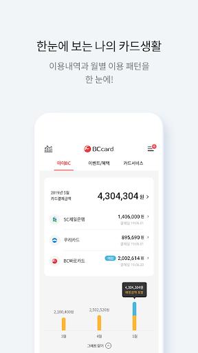 비씨카드(BC카드,BCcard)  screenshots 4