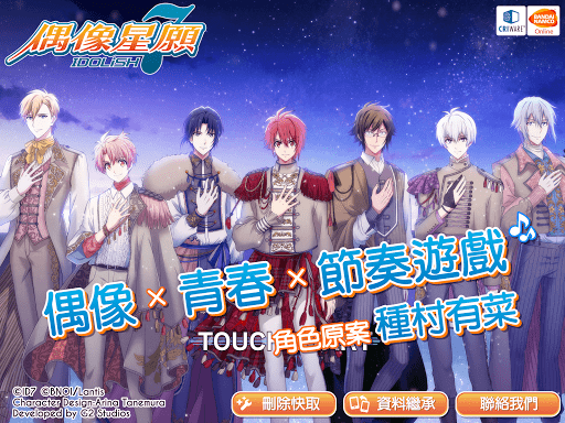 IDOLiSH7-u5076u50cfu661fu9858- 3.5.1 Screenshots 11
