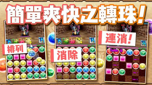 Puzzle & Dragons(龍族拼圖)  screenshots 2
