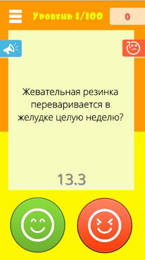 u041fu0440u0430u0432u0434u0430 u0438u043bu0438 u043bu043eu0436u044c - u043du0430 u0441u043au043eu0440u043eu0441u0442u044c! u0412u0438u043au0442u043eu0440u0438u043du0430 2021 5.8 Screenshots 4