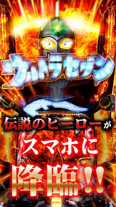 ぱちんこ ウルトラセブン2のおすすめ画像1