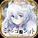 ミナシゴノシゴト- 少女×英雄×戦場 父と孤児のRPG - Androidアプリ