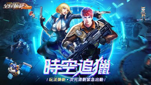 u5168u6c11u69cdu6230Crisis Action: No.1 FPS Game 3.10.06 screenshots 1