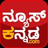 News Kannada app apk icon