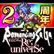 ロマンシング サガ リ・ユニバース - Androidアプリ