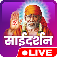 Sai Baba Shirdi Live Darshan, साईबाबा दर्शन शिर्डी