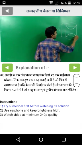 10th class math formula in hindi screenshot 3