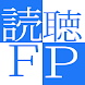 読んで聴いて慣れるFP2級・3級学科過去問