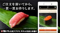 宅配寿司 銀のさらのおすすめ画像2