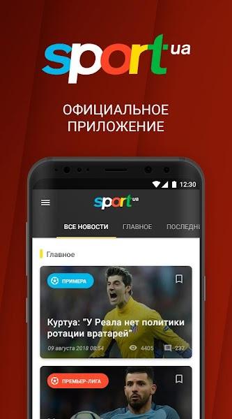 Sport.ua — sports news