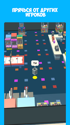 Code Triche А4 Прятки - прячься или ищи APK MOD (Astuce) screenshots 1