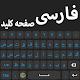 Persian Language Keyboard Download on Windows