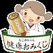 ★なごみちゃん健康おみくじ★ - Androidアプリ