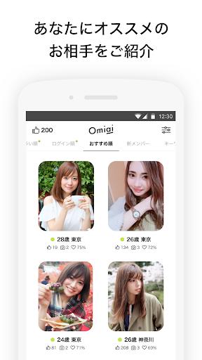 Omiai-u30deu30c3u30c1u30f3u30b0u30a2u30d7u30eau3067u51fau4f1au3044u63a2u3057uff01u604bu4ebau898bu3064u3051u308bu306au3089u5a5au6d3bu30fbu604bu6d3bu30a2u30d7u30eau3067u30deu30c3u30c1u30f3u30b0u3057u3088u3046uff01  Screenshots 2