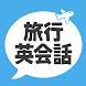 旅行英会話 海外旅行に役立つカンタン英会話フレーズ - Androidアプリ