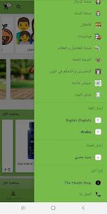 The Health Shop Egypt
