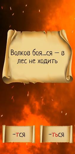 u041au0430u043a u043fu0440u0430u0432u0438u043bu044cu043du043e?  screenshots 15