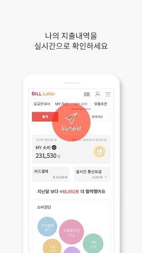 Bill Letter  screenshots 4