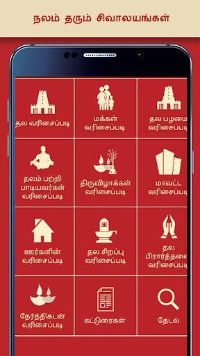 Tamilnadu Hindu Siva Temples For PC Windows (7, 8, 10, 10X) & Mac Computer Image Number- 21