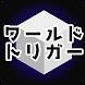 検定forワールドトリガー 【クイズ検定 ゲーム無料】