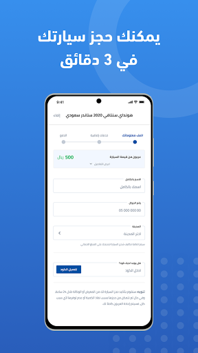 Syarah - Saudi Cars marketplace screenshots 5