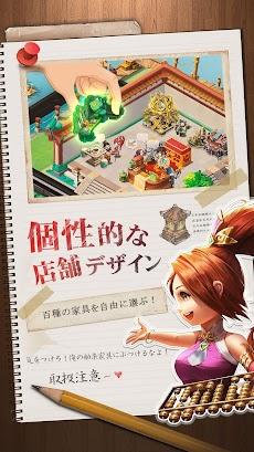 三国鍛冶物語~最高の商会を目指せ~~のおすすめ画像5