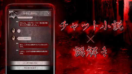 ガチ怖(ガチコワ)  Apps on For Pc – Windows 7, 8, 10 & Mac – Free Download 2