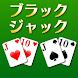 ブラックジャック[トランプゲーム] - Androidアプリ
