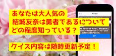 クイズfor結城友奈は勇者である 暇つぶしアニメ漫画無料ゲームアプリのおすすめ画像3