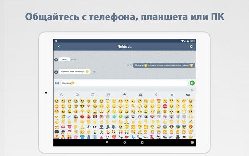 u0410u043du043eu043du0438u043cu043du044bu0439 u0447u0430u0442 NektoMe 3.8.1 Screenshots 4