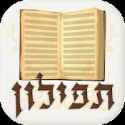 Tfilon - A free smart Siddur