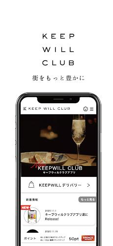 キープウィルクラブのおすすめ画像5