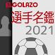 EGサッカー名鑑2021