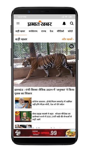 Prabhat Khabar 3.5.5 Screenshots 1