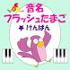フラッシュたまご★けんばんをおぼえよう! - Androidアプリ