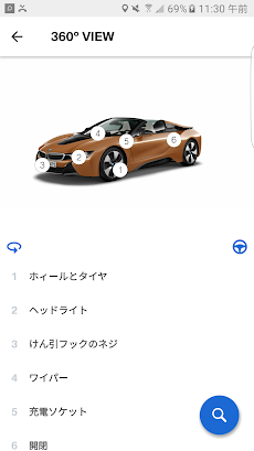 BMW i Driver's Guideのおすすめ画像3