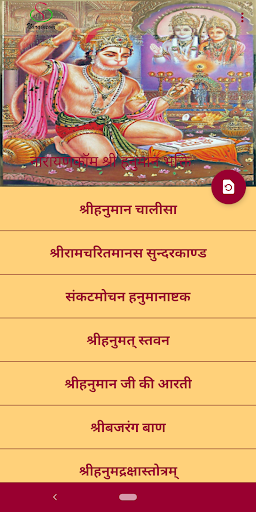 Hanuman Chalisa and Sunderkand screenshots 2