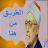 Windows için الطريق من هنا الامام محمد الغزالي APK indirin