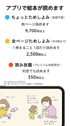 絵本ナビ 絵本アプリのおすすめ画像2