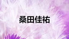 桑田佳祐のおすすめ画像1
