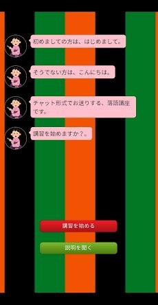 おちすた - Rakugo Study -のおすすめ画像2