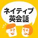 ネイティブ英会話 - ネイティブの英語表現と発音