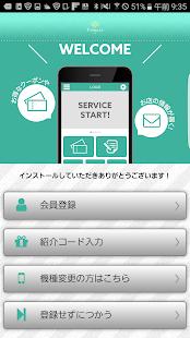エステサロンCapella 公式アプリ 2.12.0 screenshots 1
