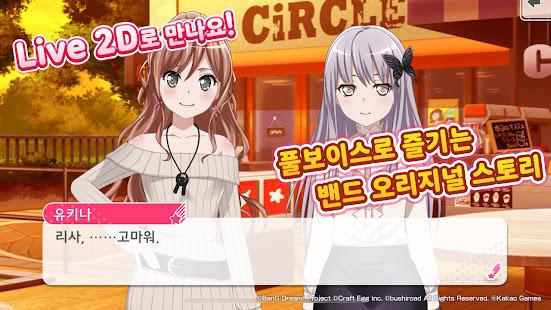 뱅드림! 걸즈 밴드 파티! 4.9.8 screenshots 4