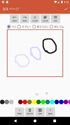 パラパラ for LINEスタンプのおすすめ画像1