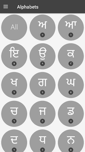 Punjabi Kahawata (ਕਹਾਵਤ) For PC Windows (7, 8, 10, 10X) & Mac Computer Image Number- 7
